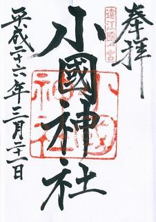 20140321小國神社御朱印.jpg