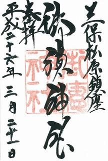 20140321御穂神社御朱印_0002.jpg