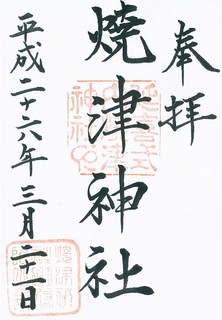 20140321焼津神社御朱印.jpg
