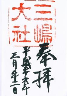 20140322三嶋大社御朱印.jpg