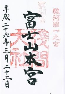 20140322富士山本宮浅間大社御朱印.jpg