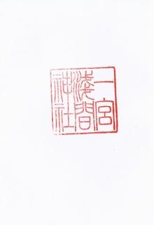 20140412一宮浅間神社.jpg