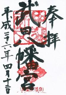 20140412武田八幡宮御朱印.jpg