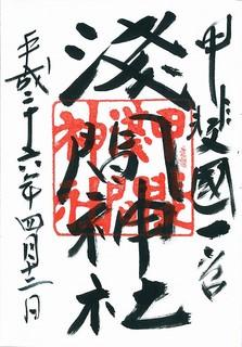 20140412浅間神社御朱印.jpg