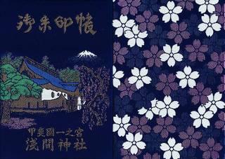 20140412甲斐一之宮 浅間神社御朱印帳.jpg