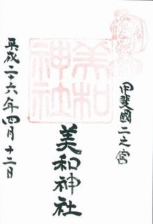 20140412美和神社御朱印.jpg
