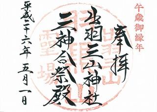 20140501出羽三山神社御朱印.jpg