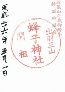 20140501蜂子神社御朱印.jpg