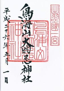 20140501鳥海山大物忌神社(吹浦口之宮)御朱印.jpg