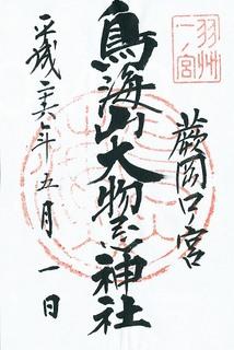20140501鳥海山大物忌神社(蕨岡口之宮)御朱印.jpg