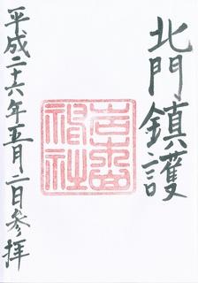 20140502岩木山神社御朱印.jpg