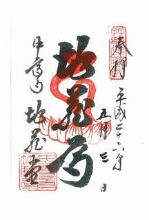 20140503中尊寺地蔵堂御朱印.jpg