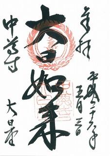 20140503中尊寺大日堂御朱印.jpg