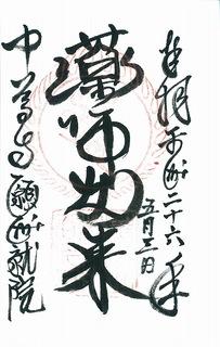 20140503中尊寺峯薬師堂御朱印.jpg