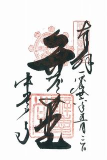 20140503中尊寺弁慶堂御朱印.jpg
