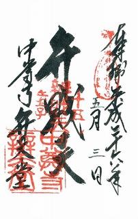20140503中尊寺弁財天堂御朱印.jpg