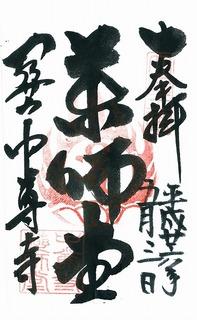 20140503中尊寺薬師堂御朱印.jpg
