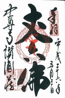 20140503中尊寺讃衡蔵御朱印_0002.jpg