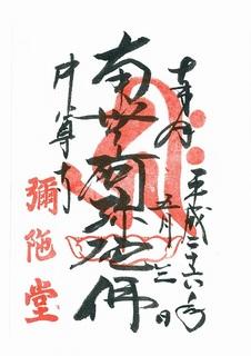 20140503阿弥陀堂御朱印.jpg