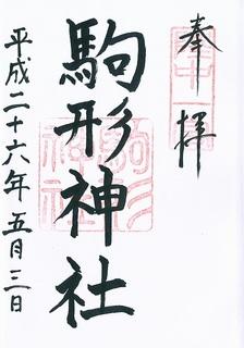 20140503駒形神社御朱印.jpg