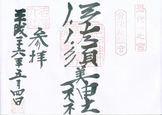 20140504伊佐須美神社御朱印.jpg
