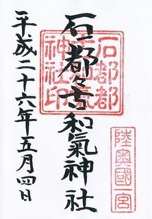 20140504石都々古和気神社御朱印.jpg