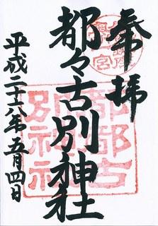 20140504都々古別神社(八槻)御朱印.jpg
