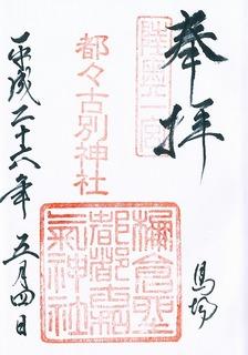 20140504都々古和気神社(馬場)御朱印.jpg