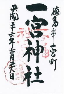 20140628一宮神社御朱印.jpg