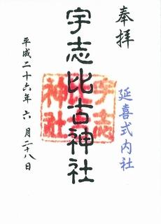20140628宇志比古神社御朱印.jpg