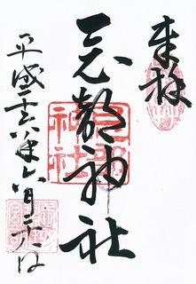 20140628忌部神社御朱印.jpg