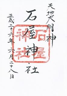 20140628石屋神社御朱印.jpg