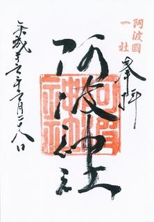 20140628阿波神社御朱印.jpg