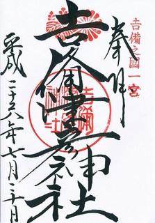 20140720吉備津彦神社御朱印.jpg
