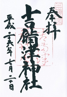 20140720吉備津神社御朱印.jpg