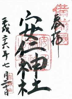 20140720安仁神社御朱印.jpg