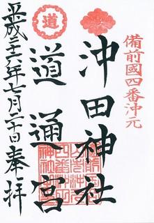 20140720沖田神社御朱印.jpg