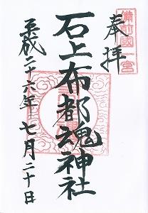 20140720石上布都魂神社御朱印(宮司宅).jpg