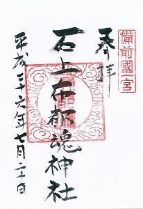 20140720石上布都魂神社御朱印(神社).jpg