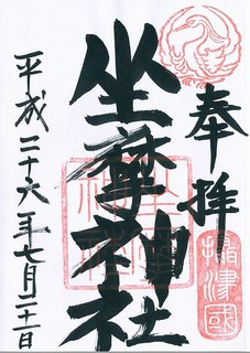 20140721坐摩頭神社御朱印.jpg