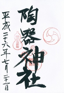 20140721陶器神社御朱印.jpg
