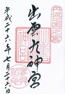20140726出雲大神宮御朱印.jpg