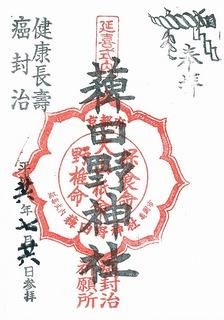 20140726稗田野神社御朱印.jpg