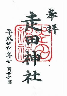 20140726走田神社御朱印.jpg