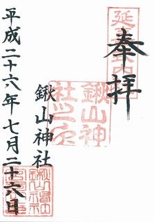 20140726鍬山神社御朱印.jpg