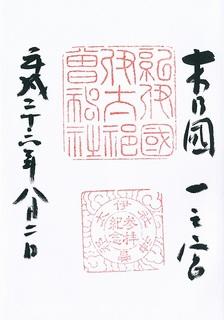 20140802伊太祁曽神社御朱印.jpg