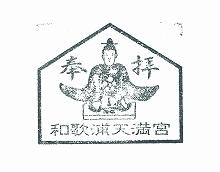 20140802和歌浦天満宮奉拝印.jpg