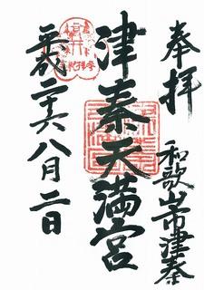 20140802津秦天満宮御朱印.jpg