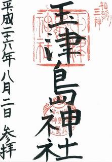 20140802玉津島神社御朱印.jpg