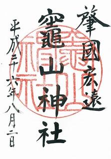 20140802竈山神社御朱印.jpg